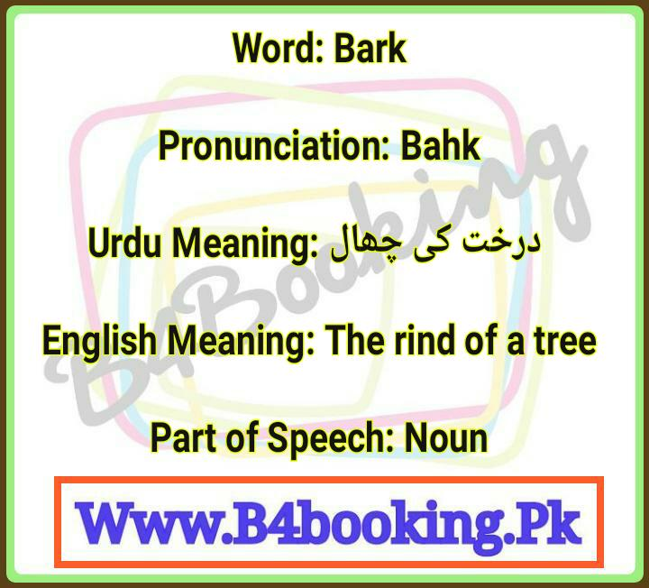 Bark Meaning In Urdu and English and it's Pronunciation