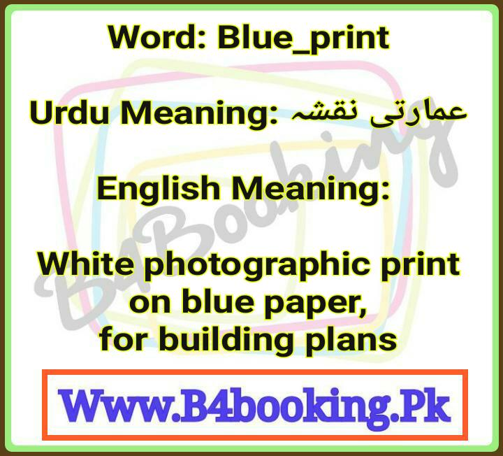 List of blogs blueprint meanings in english and in urdu its pronunciation malvernweather Choice Image