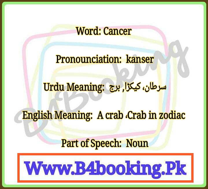 Cancer Meanings In English and In Urdu It's Pronounciation