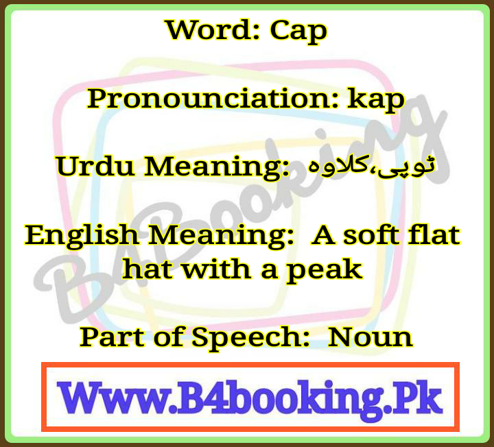 cap meaning in urdu and english it s pronounciation