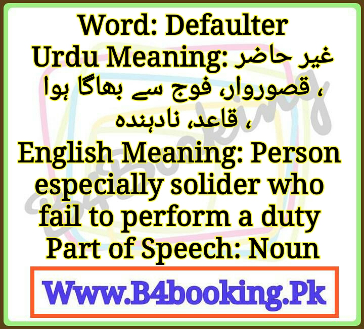 Try These Default Meaning In Urdu {Mahindra Racing}