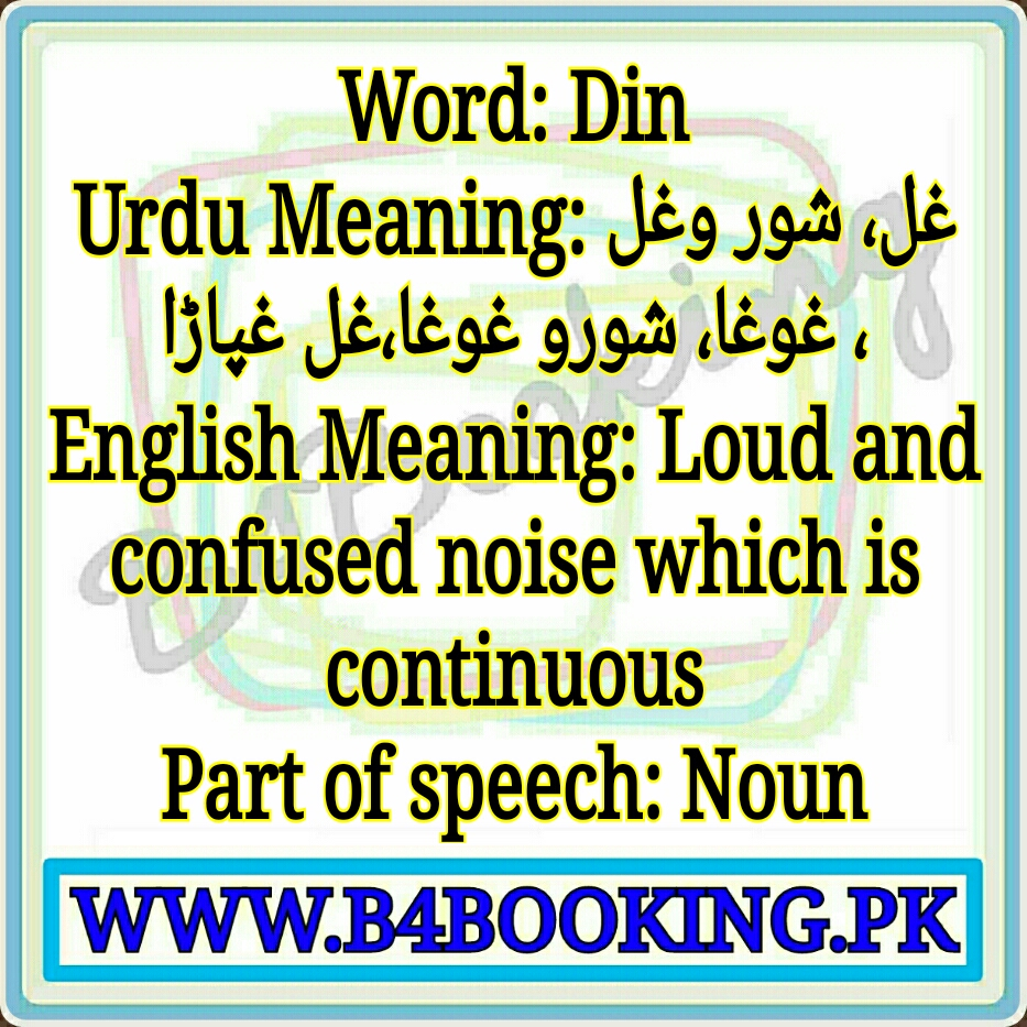 Din Meaning In Urdu and English Din Pronunciation