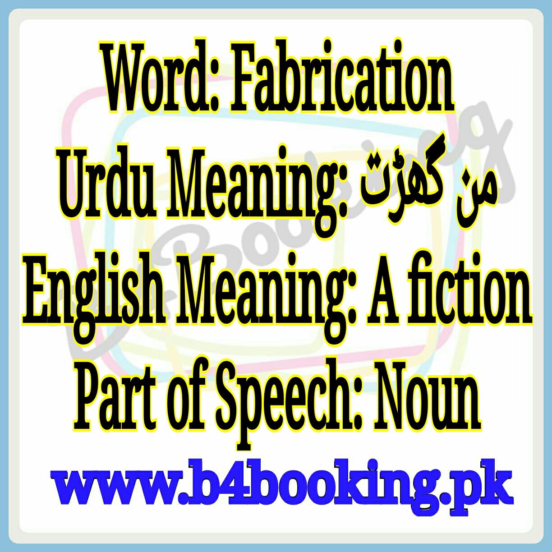 Fabricate meaning in urdu