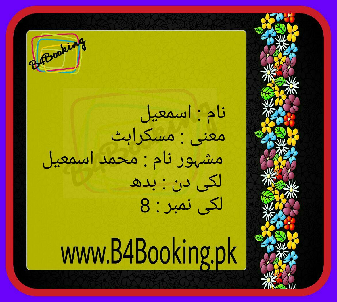 ismail nbsp name nbsp meaning nbsp in nbsp urdu اسمعیل