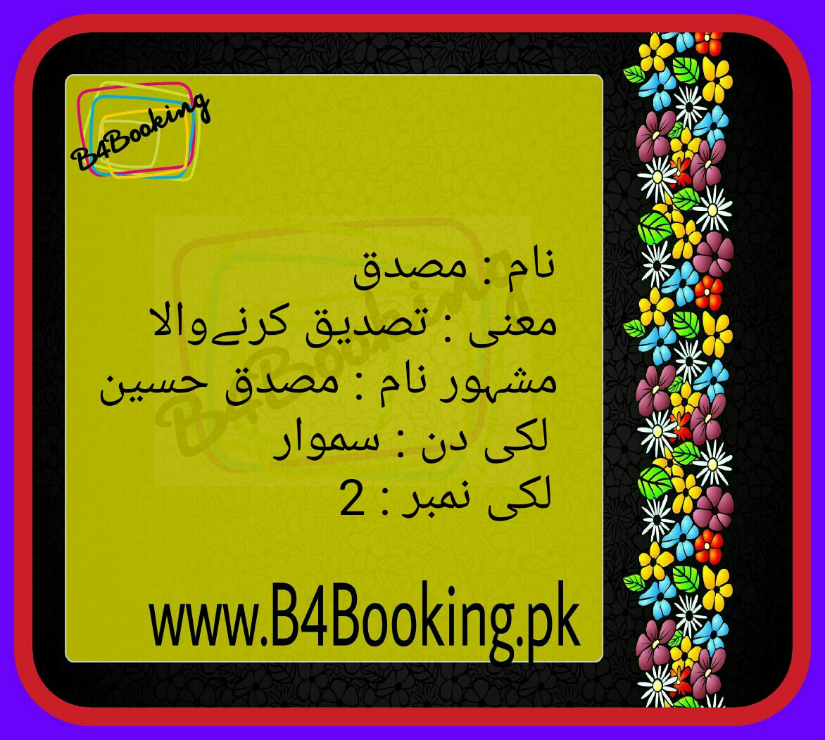 musadiq name