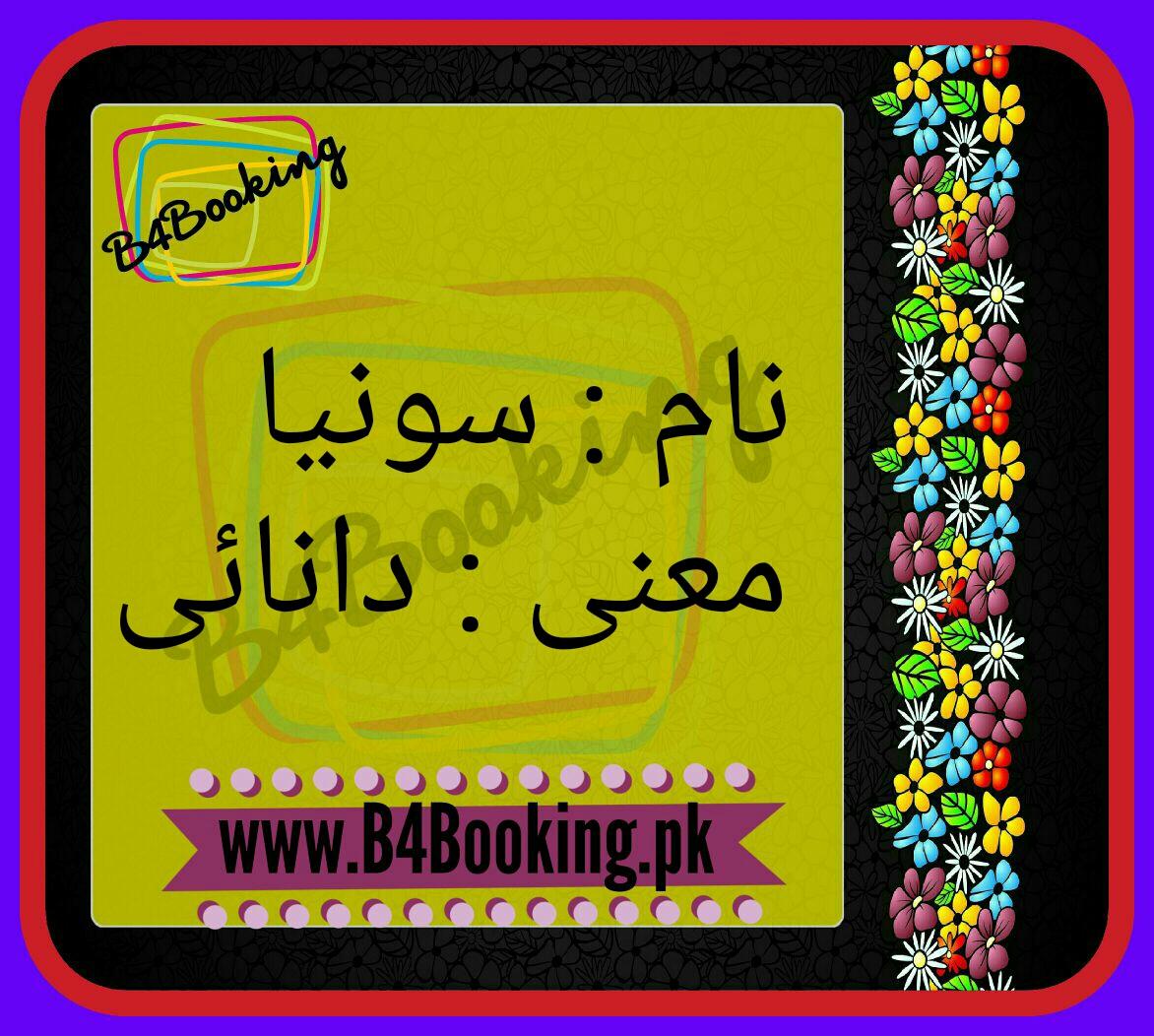 Sonia Name Meaning in Urdu|سونیہ